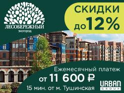 Клубный заповедный город ЖК «Лесобережный»